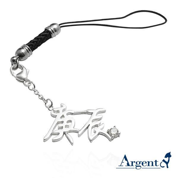 客製化吊飾|名字訂製系列-中文雙字加單圓鑽單排款手機吊飾