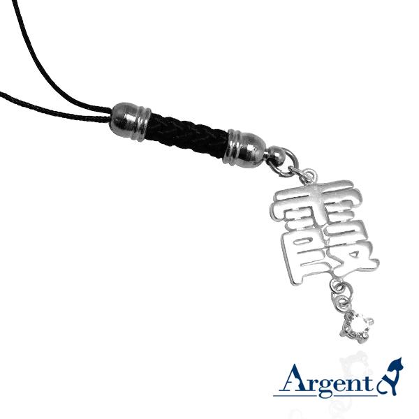 客製化吊飾|名字訂製系列-中文單字加單圓鑽單排款手機吊飾