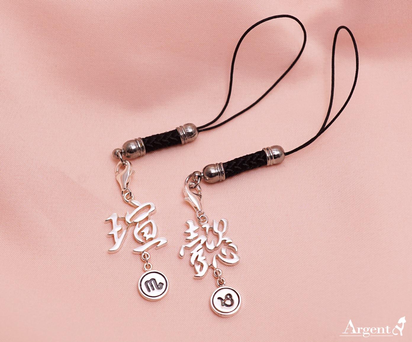 客製化吊飾|名字訂製系列-中文單字加星座牌單排款手機吊飾