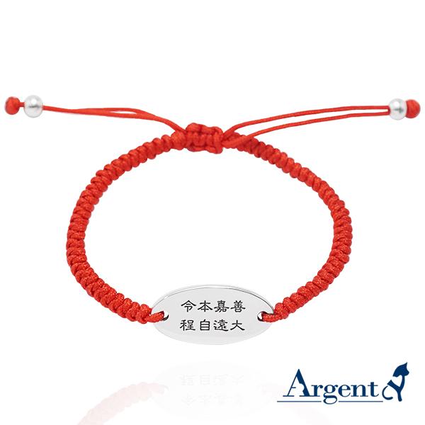 編織迷你橢圓牌(單面刻字)純銀牌綁繩手鍊