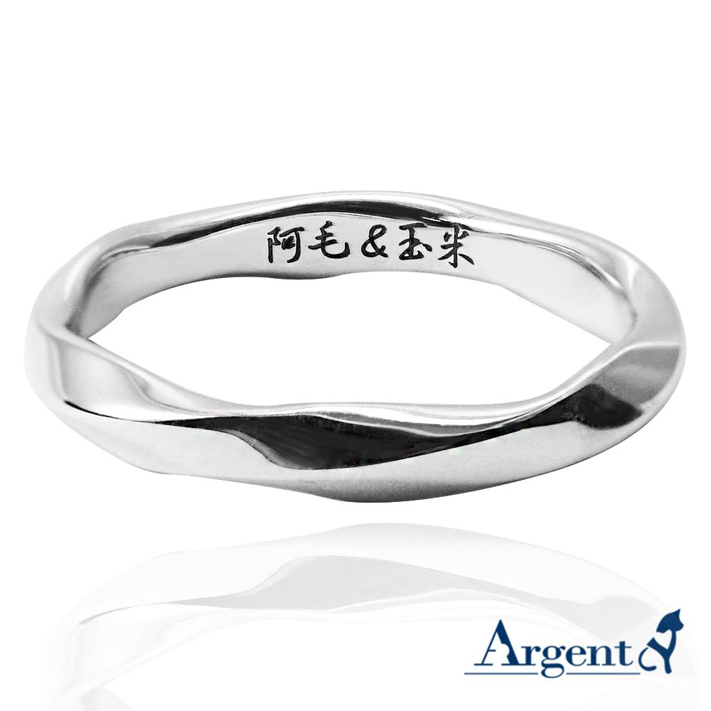 「炫愛」(含刻字)純銀戒指|925銀戒推薦