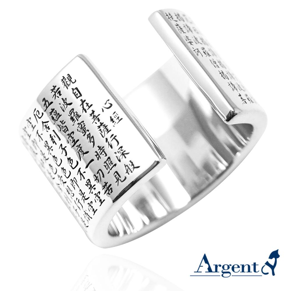 「心經」外圍刻字純銀戒指|戒指推薦