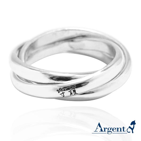 三環戒造型刻字純銀戒指銀飾|訂製戒指客製化訂做
