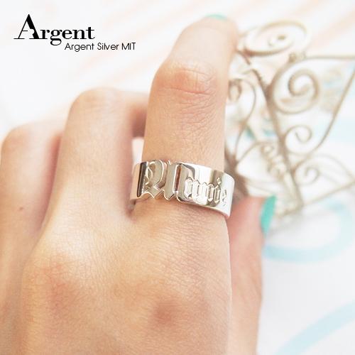 8mm首字簍空英文純銀戒指|客製化戒指