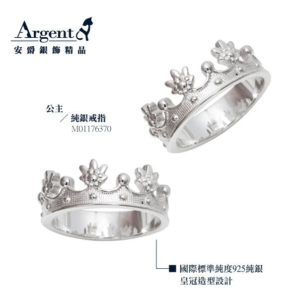 「公主」皇冠系列造型純銀戒指|戒指推薦