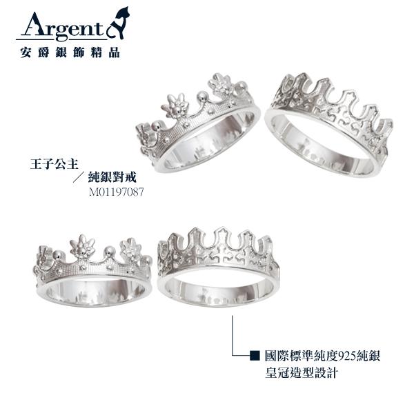 王子公主皇冠純銀對戒|情侶對戒推薦