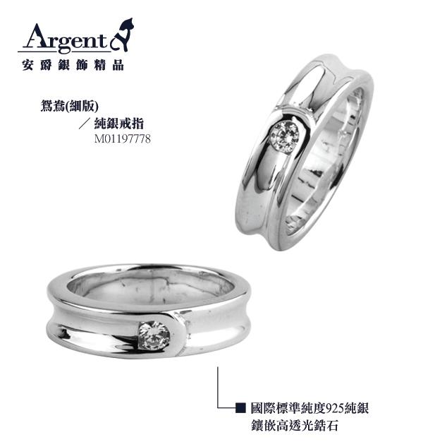 6mm「鴛鴦」造型鋯石純銀戒指|戒指推薦