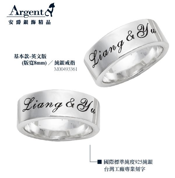 8mm簡約刻字純銀戒指銀飾|訂製戒指客製化訂做