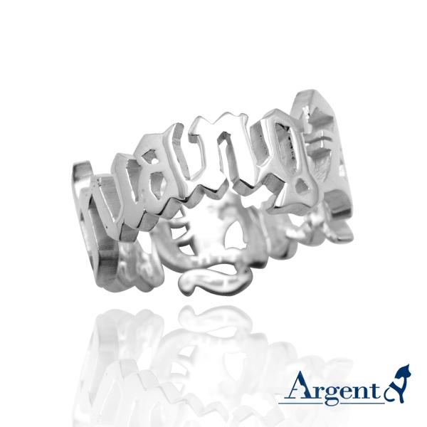 全簍空全環繞英文純銀戒指銀飾 客製化戒指
