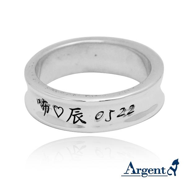 訂做戒指|客製化刻字-簡約弧型刻字4mm純銀戒指