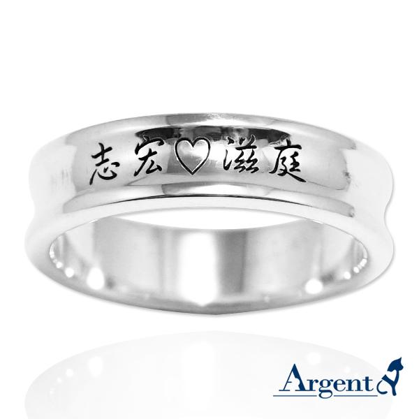 6mm簡約弧型刻字純銀戒指銀飾|訂做戒指客製化訂製