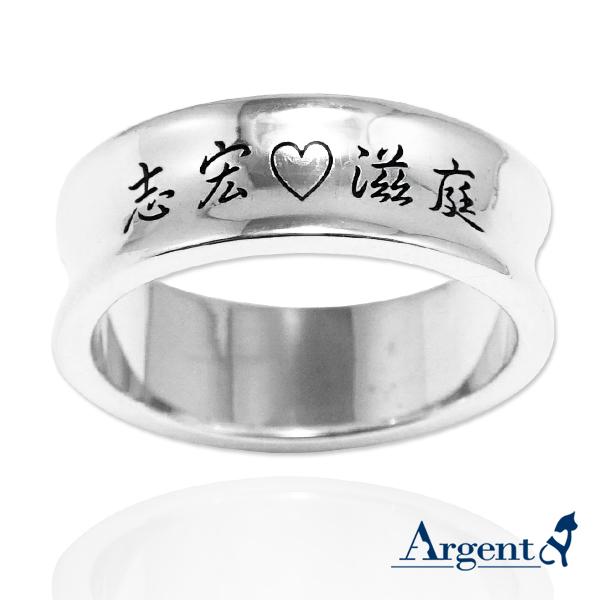 8mm簡約弧型刻字純銀戒指銀飾|訂做戒指客製化訂製