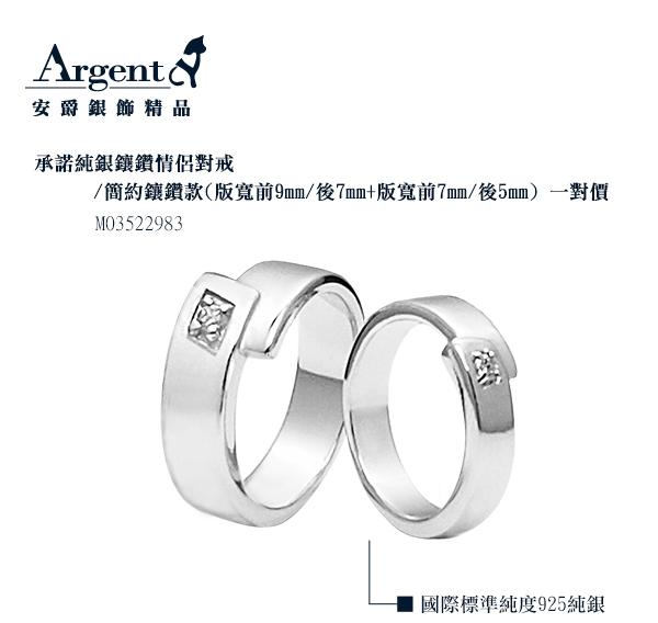 「承諾」鑲鑽情人純銀對戒銀飾|情侶對戒推薦-1