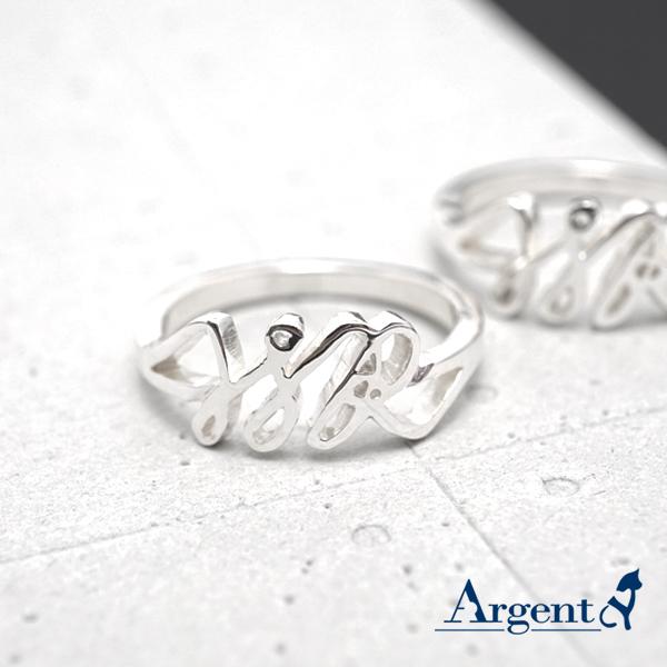 全簍空半環繞英文純銀對戒銀飾|客製化訂做對戒刻字