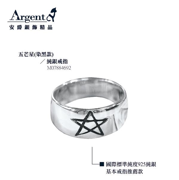 五芒星刻紋簡約經典純銀戒指|戒指推薦