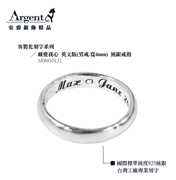 4mm內圍刻字藏鑽純銀戒指|訂做戒指客製化訂製