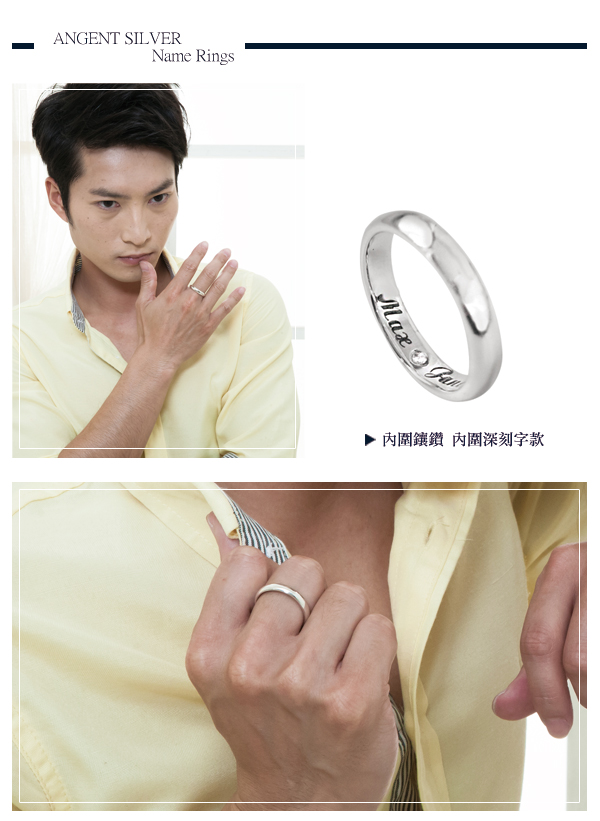 4mm內圍刻字藏鑽純銀戒指 訂做戒指客製化訂製