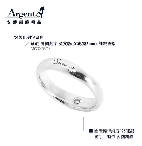 3mm外圍刻字藏鑽純銀戒指|訂做戒指客製化訂製