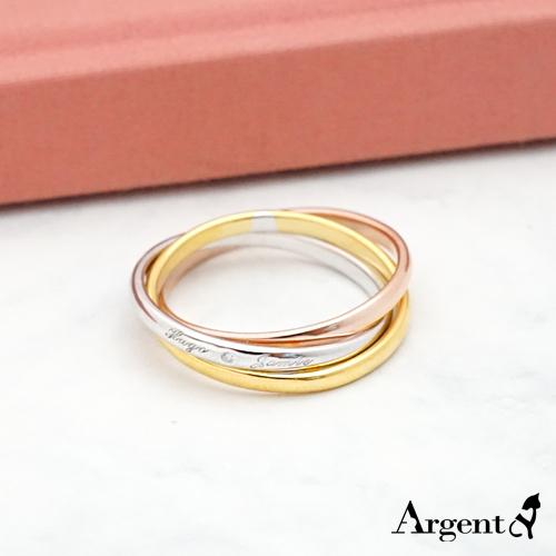 三色三环戒刻字纯银戒指银饰|订制戒指客制化订做