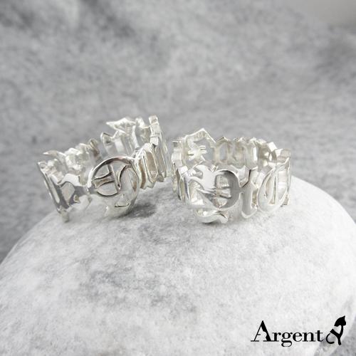 全簍空全環繞英文純銀對戒銀飾|客製化訂做對戒刻字