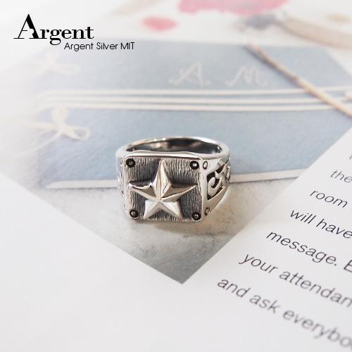 「方星」寬版雕刻造型純銀戒指|戒指推薦