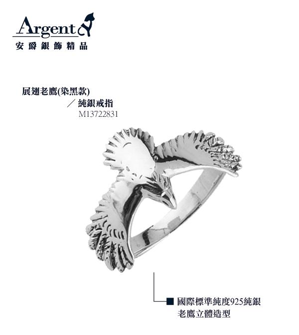 展翅老鷹動物造型雕刻純銀戒指|戒指推薦