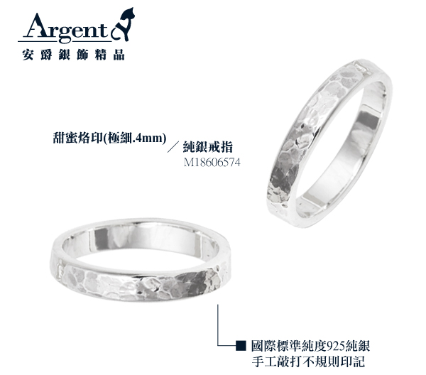 甜蜜烙印敲打純銀戒指|925銀飾戒指推薦
