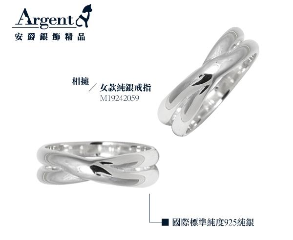 「相擁女戒」純銀戒指