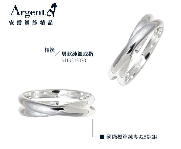 「相擁男戒」純銀戒指