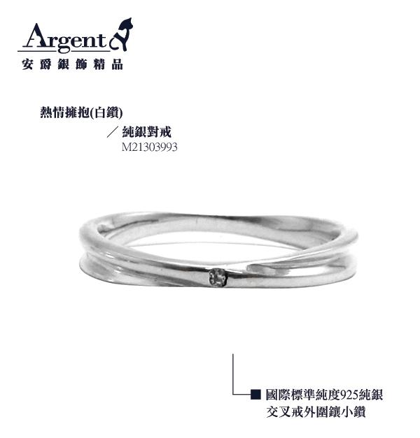「熱情擁抱」白鑽素雅純銀戒指|戒指推薦