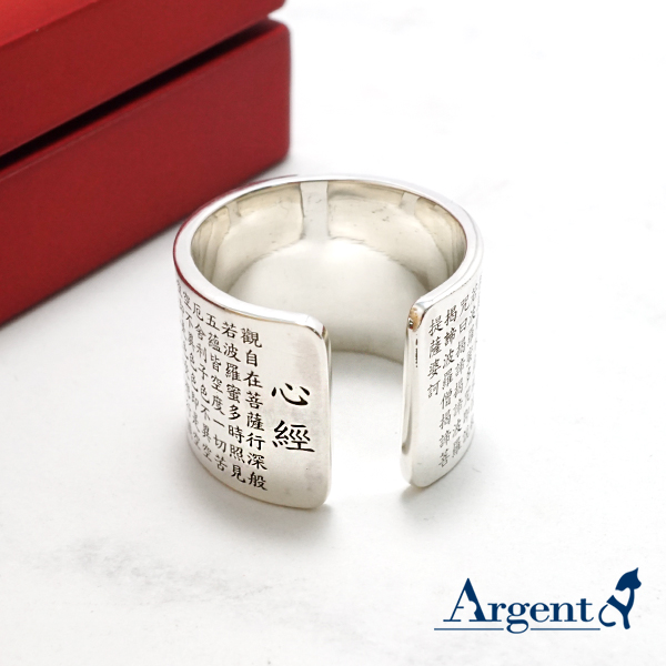 Heart Sutra outer lettering pure silver ring | ring recommended