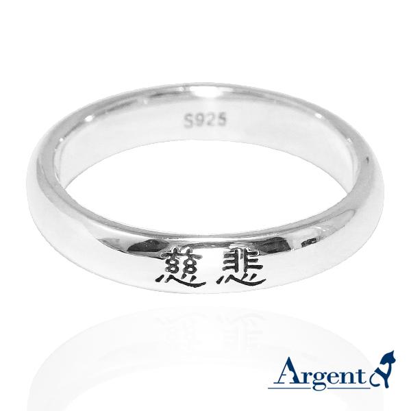 素雅外圍刻字純銀戒指|925銀飾戒指推薦
