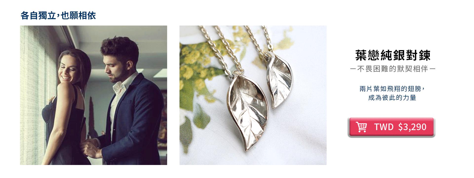 葉戀純銀對鍊